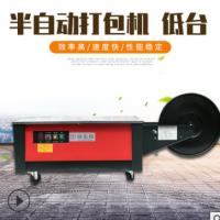 供应半自动打包机高台低台半自动热熔打包机pp带打包机90*57*42cm