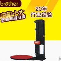 兄弟包装BL-2000A械自动薄膜缠绕机自动托盘缠绕膜机 PE膜缠绕机