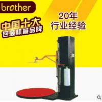兄弟BL-2000B自动加压缠绕机 全自动缠绕 高速缠绕机 薄膜裹包机