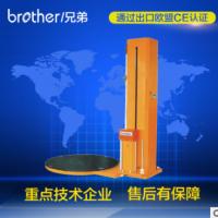 【兄弟包装机械】BL2000P自动薄膜缠绕机包装机 自动化薄膜包装机