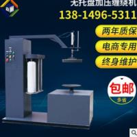 厂家出售 JY-2100GD钢带缠绕机 立式胶管缠绕机 全自动在线缠绕机