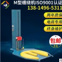 苏州厂家 嘉怡直销M型自动叉式缠绕机 提供3年保修服务