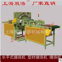 生产销售水平管材缠绕机 全自动水平缠绕机 水平缠绕膜包装机