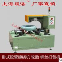 上海厂家供应 全自动卧式环体缠绕机 钢丝 胶管 轮胎缠绕包装机