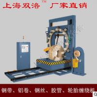 厂家供应 立式钢带 钢卷缠绕机 铝带包装机 往复式单工位缠绕机