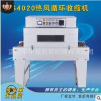 BS4020型高台红外线热收缩机 自动恒温加热塑封机热缩膜包装机