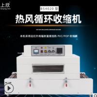 BS4020型低台红外线热收缩机 纸盒木盒塑料盒玻璃瓶收缩膜热缩机