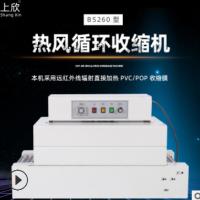 BS260型红外线热收缩机 POF膜PP膜包装袋自动输送均匀加热热缩机