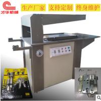 苏锡常线路板包装覆膜机 吸卡贴体包装机生产厂家 可定制
