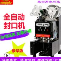 奶茶封口机 全自动奶茶早餐豆浆高杯封杯机 商用奶茶店饮料设备