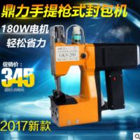 鼎力GK9-200枪式电动手提缝包机 编织袋封包机 米袋封口机