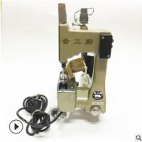 台工牌GK9-2手提缝包机编织袋缝包机手提电动缝包机广东省包邮