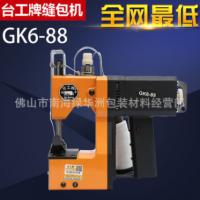 厂家供应台工牌GK6-88型手提电动缝包机 缝纤维袋电动封包机1台