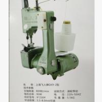 正品飞人KG9-2厂家缝包机 编织袋口缝包机 手提缝包机 广东省包