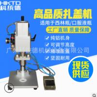 厂家直销气动口服液小药瓶封口机压盖机压塞机
