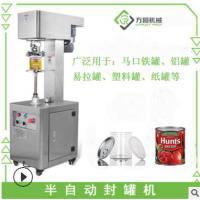 广东厂家直销 半自动封罐机 大米 奶粉易拉罐封口机 纸罐封罐机