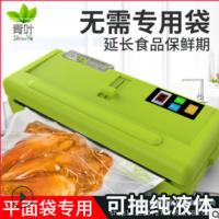 平面袋食品真空封包机封口包装机小型家用商用压缩保鲜液体塑封机