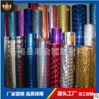 厂家专业镭射膜现货彩色pvc镭射膜印刷外包装复合镭射镀铝膜材料