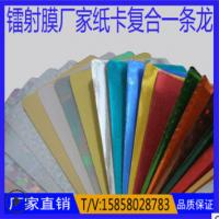 厂家生产直销镭射膜卡纸铝箔镭射卡纸金银卡纸等镭射包装复合材料