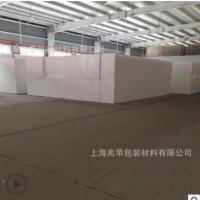 厂家供应泡沫EPS防震泡沫包装保丽龙泡沫板规格免费定制