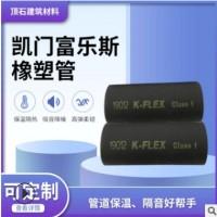 w供应凯门富乐斯阻燃橡塑管 保温隔热橡塑空调管 黑色橡塑发泡管
