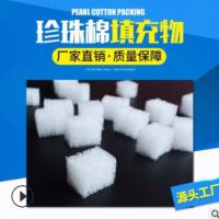 EPE珍珠棉泡沫填充料填充物颗粒 圆柱形填充物填充料方形