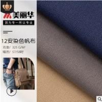 12安全棉帆布 46*28平纹染色帆布 宠物用品手袋布背包布料