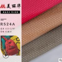 24安全棉帆布 25*15全工艺活性染色帆布 鞋包妈咪包箱包布料