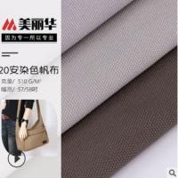 厂家直销20安全棉帆布 32*22纯棉染色帆布 沙发箱包宠物用品布料