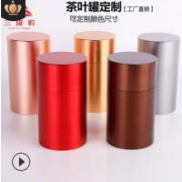 厂家直销铝合金便携旅行茶叶罐迷你密封储存金属茶罐不锈钢定制罐