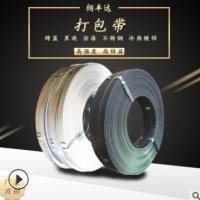 天津国标Q195冷热镀锌打包带 Q235高强度镀锌带钢 烤蓝打包钢带