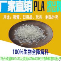供应PLA树脂挤出级透明原料生物全降解塑料 PLA改性堆肥透明塑料
