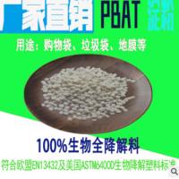 供应高韧性薄膜专用材料PBAT淀粉全生物降解塑料 改性堆肥塑料