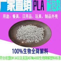 供应聚乳酸PLA耐热级生物降解原料 PLA改性堆肥塑料 全降解塑料