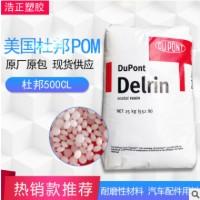 厂家供应美国杜邦耐磨 pom 500cl 塑胶原料 20%PTFE 工程塑料