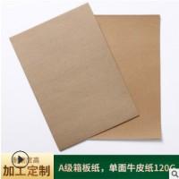 厂家直销 120克-350克国产牛皮纸 再生牛皮纸 包装纸 服装纸