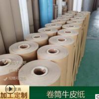 包装印刷定制300克再生牛皮纸包装盒卷筒再生牛皮纸 国产大卷批发