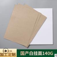 140克过程白挂面纸 可印刷图案白皮牛卡纸 支持定制 量大优先
