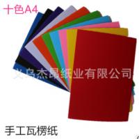 A4彩色瓦楞纸 DIY彩色瓦楞纸 手工纸