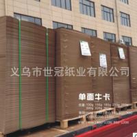 供应国产110g-380g单面牛卡纸 箱板纸 牛皮纸 诚邀经销商代理加盟