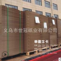江浙沪地区5吨包邮 供应110g--380g 单面牛卡 箱板纸 牛皮纸 热销