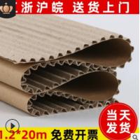 两层纸板瓦楞纸家具包装纸板装修保护卷筒二层坑纸皮打包牛皮