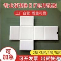 E型瓦楞纸纸板 化妆品包装盒卡纸内托 内衬瓦楞纸板定制