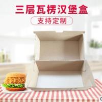 F楞汉堡盒 纸板盒汉堡包装盒瓦楞纸盒厂家生产定制