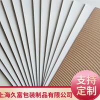 F坑瓦楞纸板 二层F型瓦楞纸板 厂家生产定制