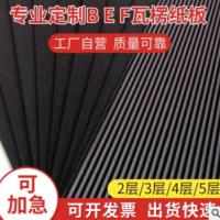 黑色E型瓦楞纸板物流包装纸板 三层瓦楞纸板厂家定制生产