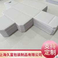 化妆品瓦楞纸板内衬三层E.F坑瓦楞纸板厂家生产定制