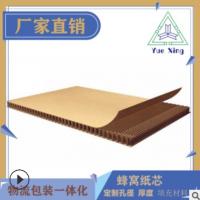 高强度蜂窝纸板包装纸板生产厂家直销高强度蜂窝纸芯