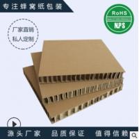 纸板厂 新型包装纸板 创意蜂窝纸板 高负载瓦楞纸蜂窝纸板批发