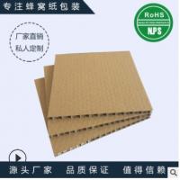 高强度蜂窝纸板装修材料生产纸芯厂 定制环保 包装纸板 蜂窝纸芯